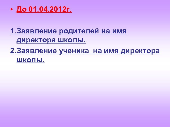• До 01. 04. 2012 г. 1. Заявление родителей на имя директора школы.