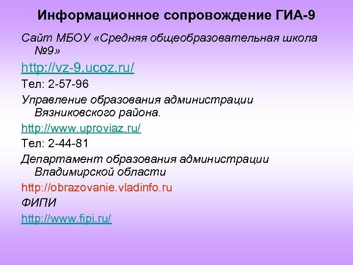 Информационное сопровождение ГИА-9 Сайт МБОУ «Средняя общеобразовательная школа № 9» http: //vz-9. ucoz. ru/