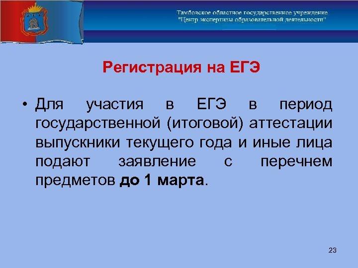Регистрация на ЕГЭ • Для участия в ЕГЭ в период государственной (итоговой) аттестации выпускники
