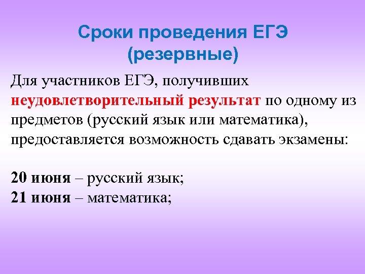 Сроки проведения ЕГЭ (резервные) Для участников ЕГЭ, получивших неудовлетворительный результат по одному из предметов