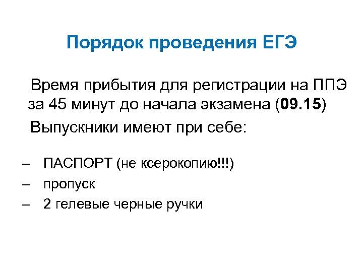 Порядок проведения ЕГЭ Время прибытия для регистрации на ППЭ за 45 минут до начала