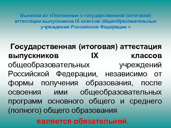 Выписка из «Положения о государственной (итоговой) аттестации выпускников IX классов общеобразовательных учреждений Российской Федерации