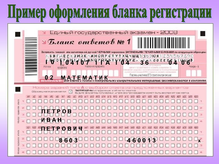 I 0 I 04107 02 MАТЕМАТИК I I A I 04 36 04 06