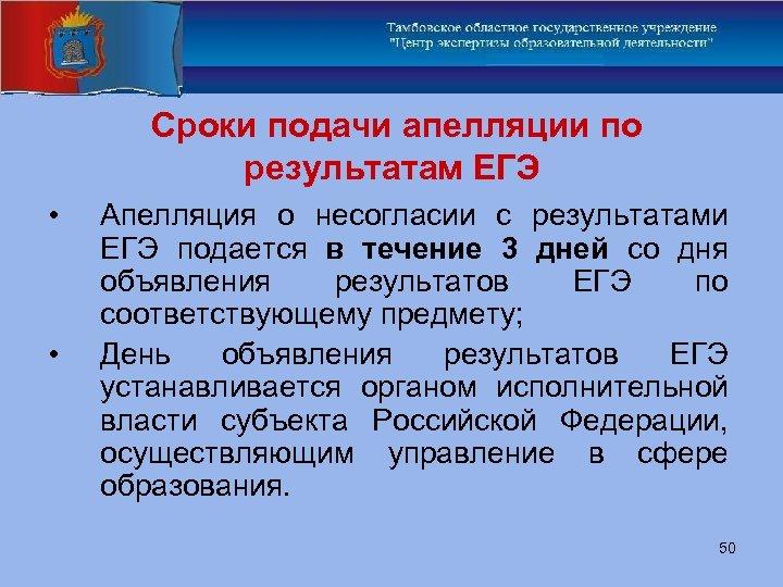 Сроки подачи апелляции по результатам ЕГЭ • • Апелляция о несогласии с результатами ЕГЭ
