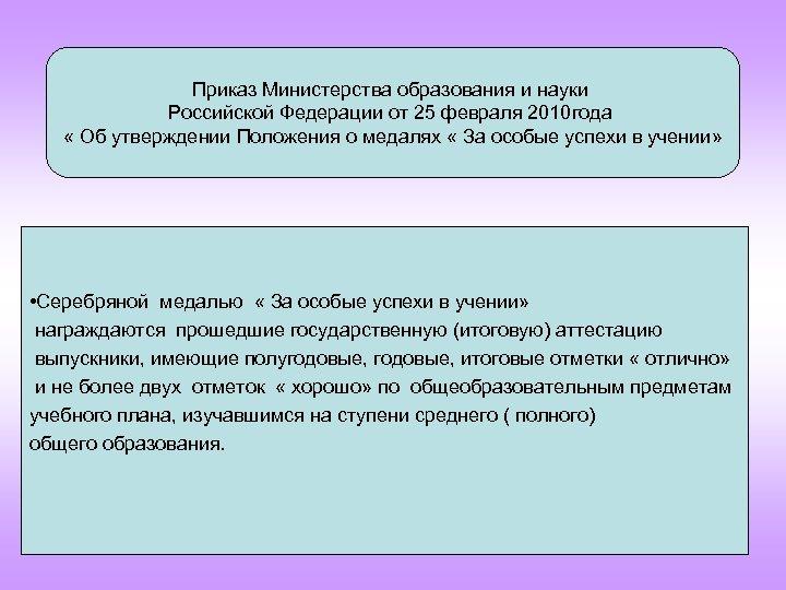 Приказ Министерства образования и науки Российской Федерации от 25 февраля 2010 года « Об