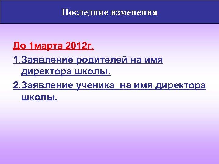 Последние изменения До 1 марта 2012 г. 1. Заявление родителей на имя директора школы.