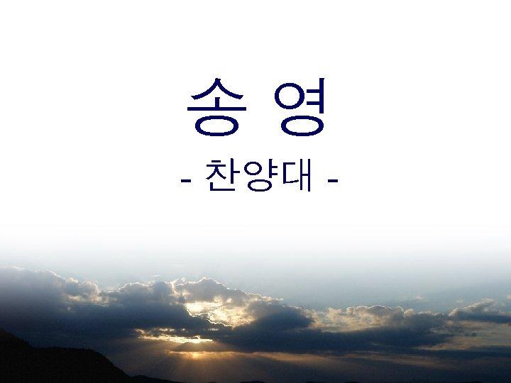 송영 - 찬양대 -