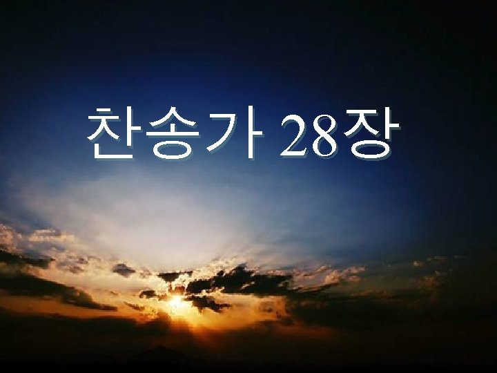 찬송가 28장