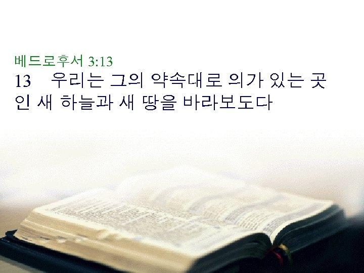 베드로후서 3: 13 13 우리는 그의 약속대로 의가 있는 곳 인 새 하늘과 새