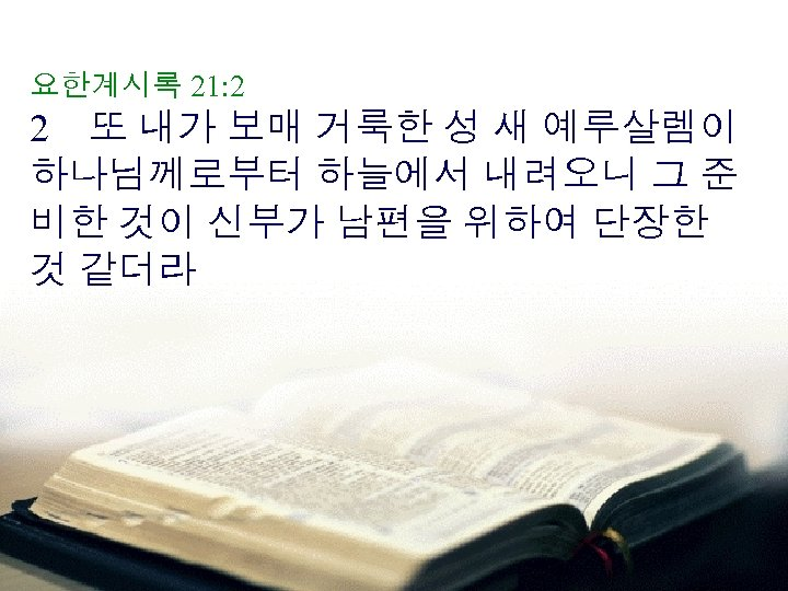 요한계시록 21: 2 2 또 내가 보매 거룩한 성 새 예루살렘이 하나님께로부터 하늘에서 내려오니