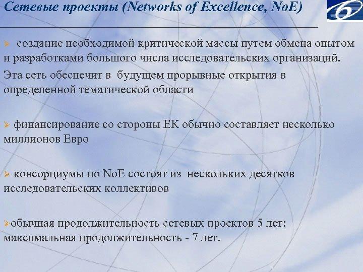 Сетевые проекты (Networks of Excellence, No. E) создание необходимой критической массы путем обмена опытом