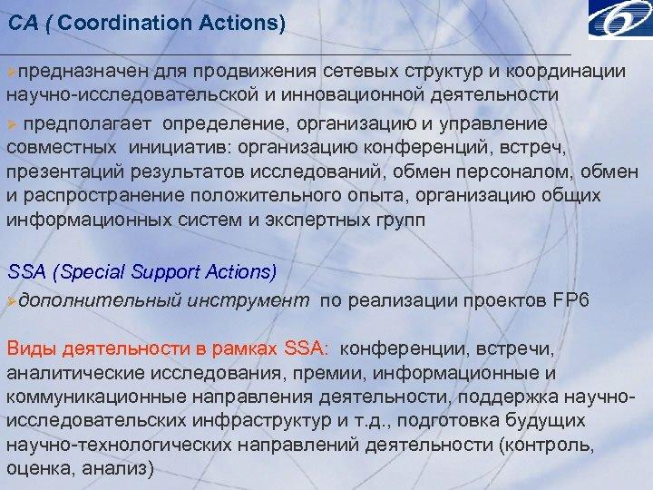 CA ( Coordination Actions) Øпредназначен для продвижения сетевых структур и координации научно-исследовательской и инновационной
