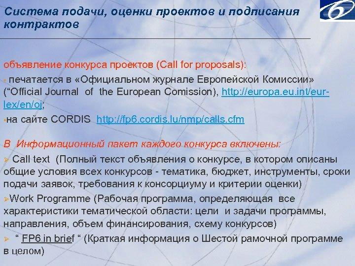Система подачи, оценки проектов и подписания контрактов объявление конкурса проектов (Call for proposals): •