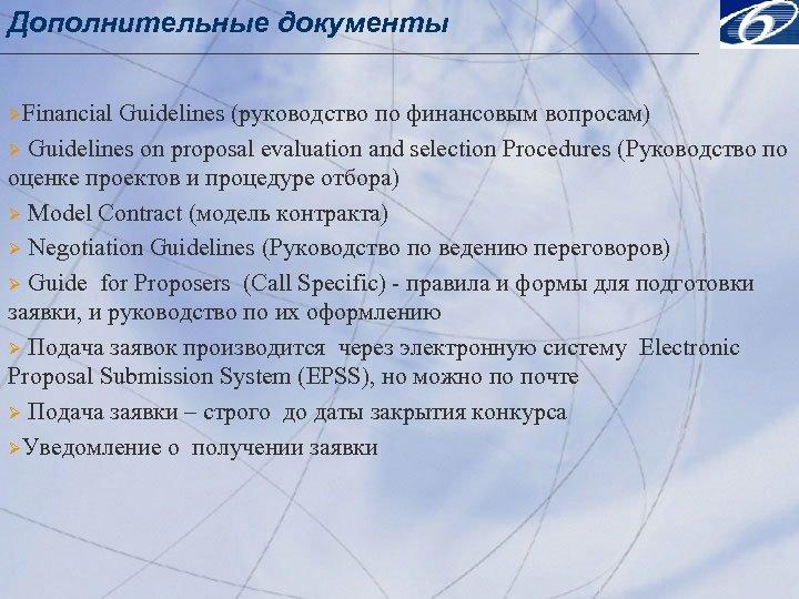 Дополнительные документы ØFinancial Guidelines (руководство по финансовым вопросам) Ø Guidelines on proposal evaluation and