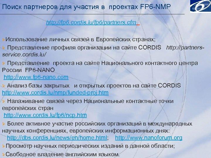 Поиск партнеров для участия в проектах FP 6 -NMP http: //fp 6. cordis. lu/fp