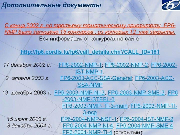 Дополнительные документы C конца 2002 г. по третьему тематическому приоритету FP 6 NMP было