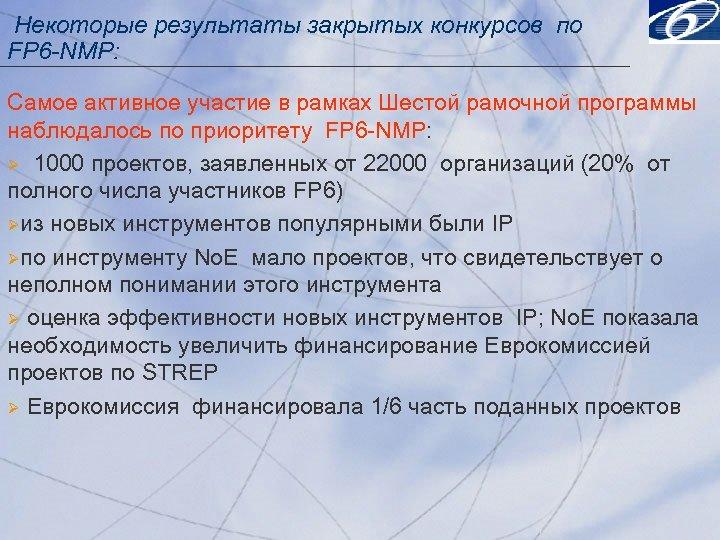 Некоторые результаты закрытых конкурсов по FP 6 -NMP: Самое активное участие в рамках Шестой