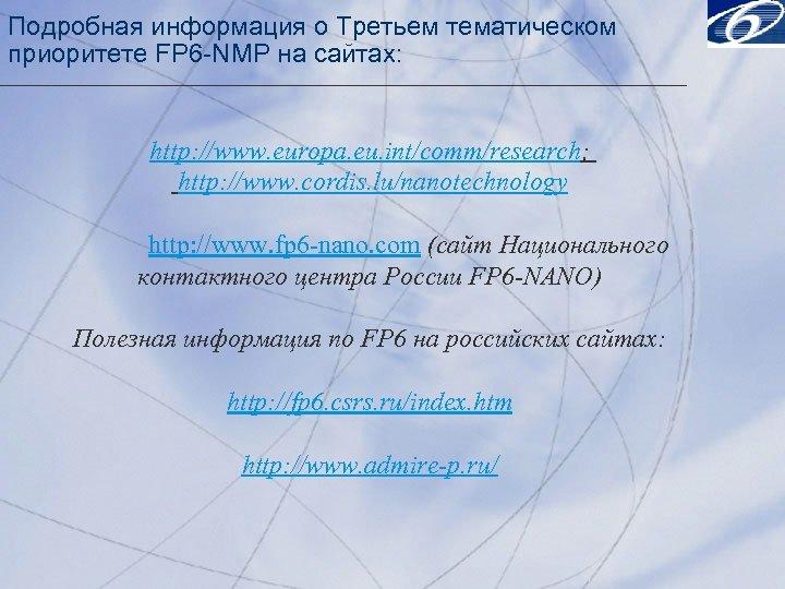 Подробная информация о Третьем тематическом приоритете FP 6 -NMP на сайтах: http: //www. europa.