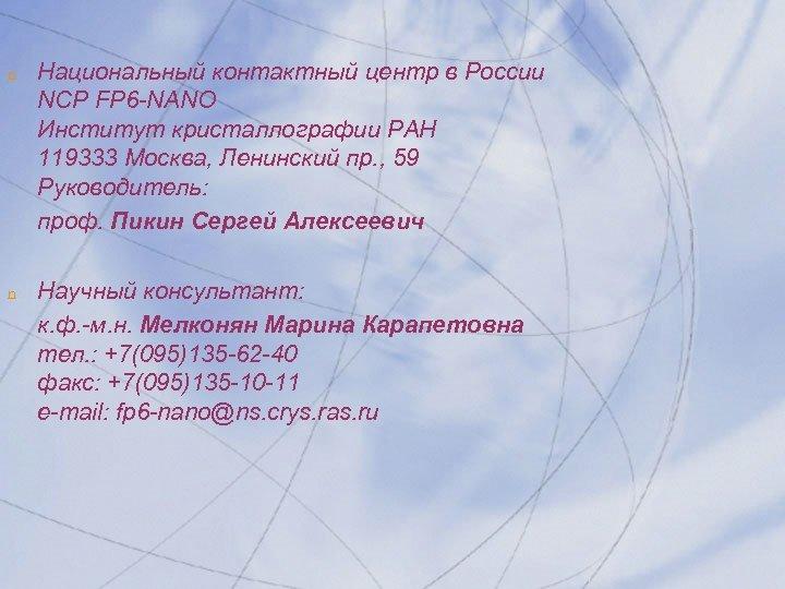 n Национальный контактный центр в России NCP FP 6 -NANO Институт кристаллографии РАН 119333