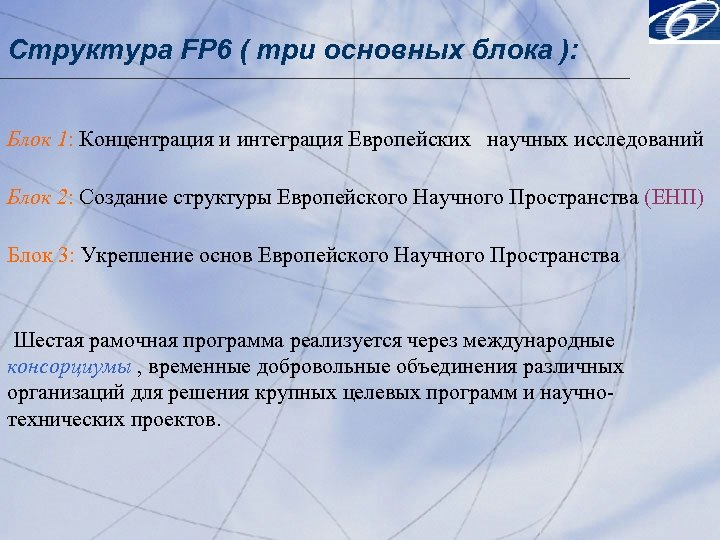 Структура FP 6 ( три основных блока ): Блок 1: Концентрация и интеграция Европейских