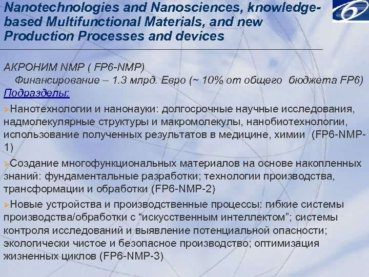 Nanotechnologies and Nanosciences, knowledgebased Multifunctional Materials, and new Production Processes and devices АКРОНИМ NMP