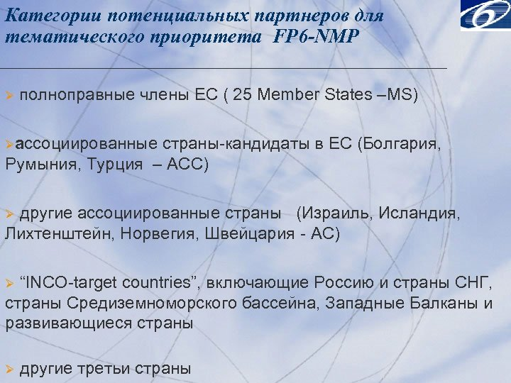 Категории потенциальных партнеров для тематического приоритета FP 6 -NMP Ø полноправные члены ЕС (