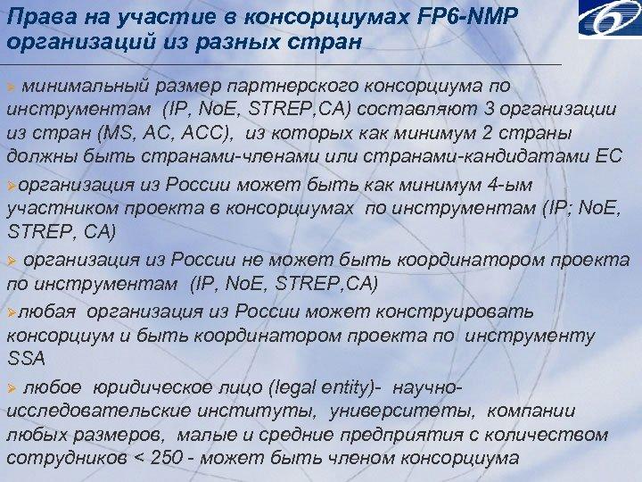 Права на участие в консорциумах FP 6 -NMP организаций из разных стран минимальный размер