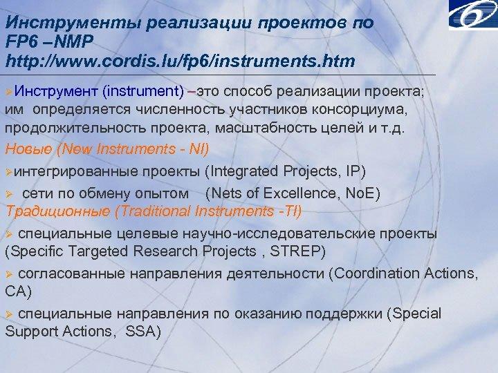 Инструменты реализации проектов по FP 6 –NMP http: //www. cordis. lu/fp 6/instruments. htm ØИнструмент