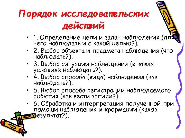Порядок исследовательских действий • 1. Определение цели и задач наблюдения (для чего наблюдать и