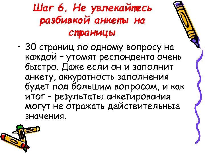 Шаг 6. Не увлекайтесь разбивкой анкеты на страницы • 30 страниц по одному вопросу