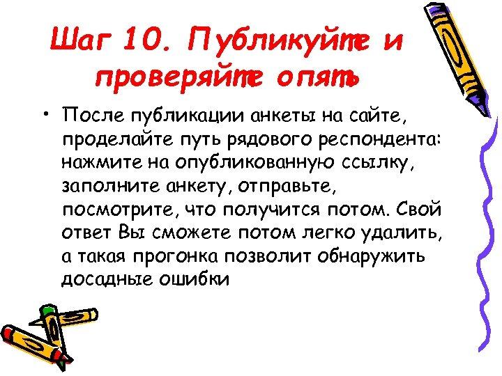 Шаг 10. Публикуйте и проверяйте опять • После публикации анкеты на сайте, проделайте путь