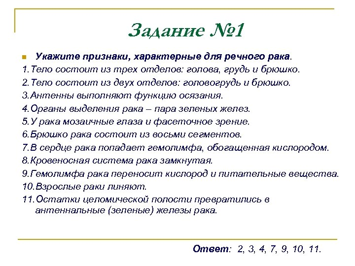 Задание № 1 Укажите признаки, характерные для речного рака. 1. Тело состоит из трех