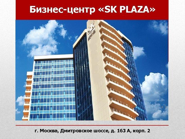 Бизнес-центр «SK PLAZA» г. Москва, Дмитровское шоссе, д. 163 А, корп. 2