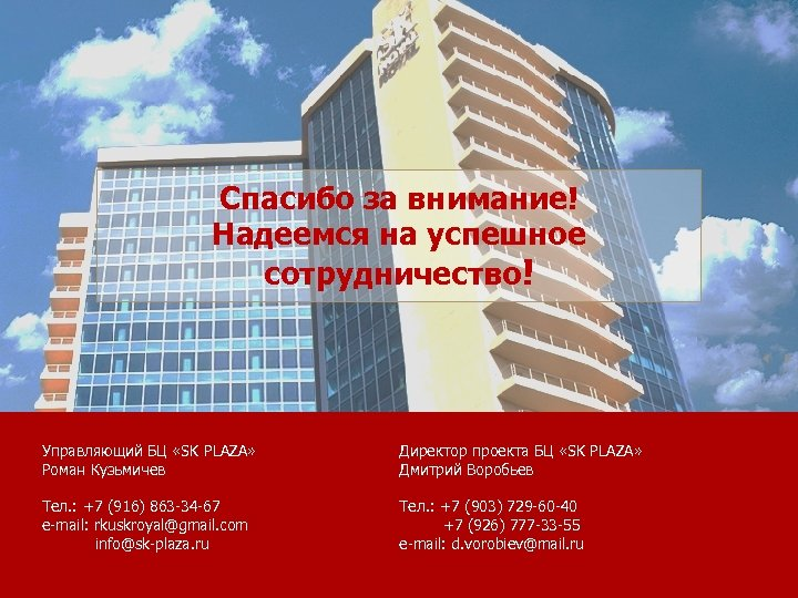 Спасибо за внимание! Надеемся на успешное сотрудничество! Управляющий БЦ «SK PLAZA» Роман Кузьмичев Директор