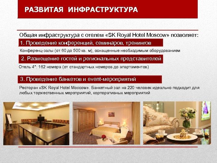 РАЗВИТАЯ ИНФРАСТРУКТУРА Общая инфраструктура с отелем «SK Royal Hotel Moscow» позволяет: 1. Проведение конференций,