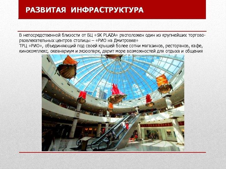 РАЗВИТАЯ ИНФРАСТРУКТУРА В непосредственной близости от БЦ «SK PLAZA» расположен один из крупнейших торговоразвлекательных