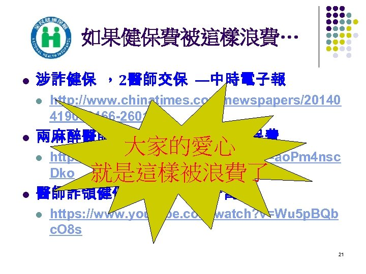 如果健保費被這樣浪費… l 涉詐健保 ,2醫師交保 —中時電子報 l l 兩麻醉醫師「以低報高」詐領健保費 l l http: //www. chinatimes. com/newspapers/20140