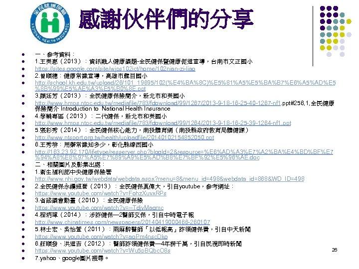 感謝伙伴們的分享 l l l l l l l 一、參考資料: 1. 王美惠(2013):資訊融入健康議題-全民健保暨健康促進宣導,台南市文正國小 https: //sites. google.