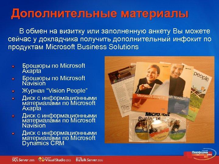 Дополнительные материалы В обмен на визитку или заполненную анкету Вы можете сейчас у докладчика