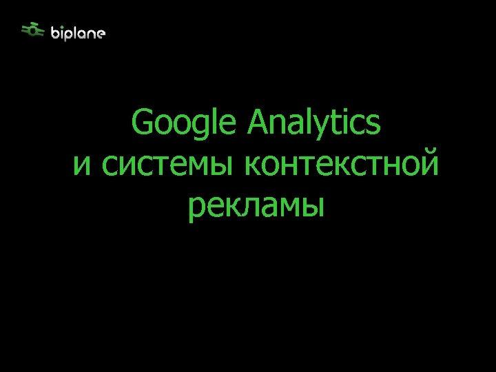 Google Analytics и системы контекстной рекламы