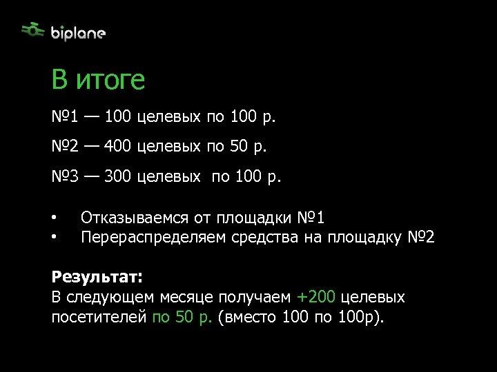 В итоге № 1 — 100 целевых по 100 р. № 2 — 400