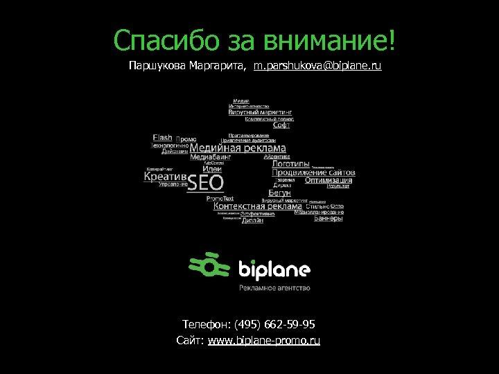Спасибо за внимание! Паршукова Маргарита, m. parshukova@biplane. ru Телефон: (495) 662 -59 -95 Сайт: