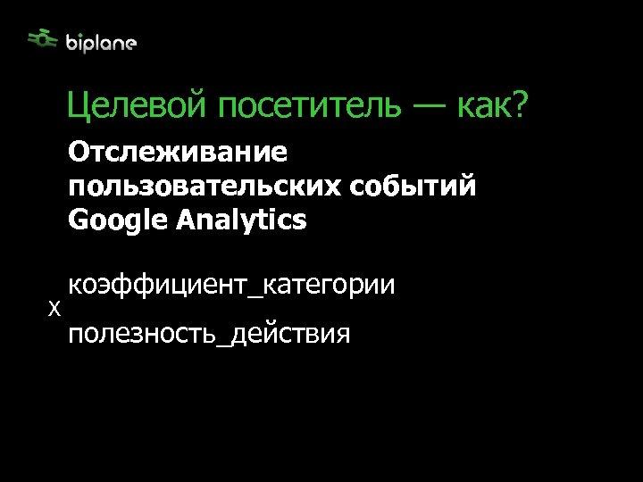 Целевой посетитель — как? Отслеживание пользовательских событий Google Analytics коэффициент_категории X полезность_действия