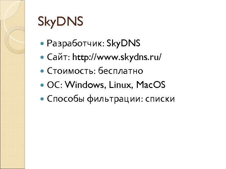 Sky. DNS Разработчик: Sky. DNS Сайт: http: //www. skydns. ru/ Стоимость: бесплатно ОС: Windows,