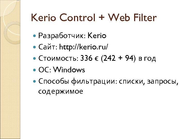 Kerio Control + Web Filter Разработчик: Kerio Сайт: http: //kerio. ru/ Стоимость: 336 €