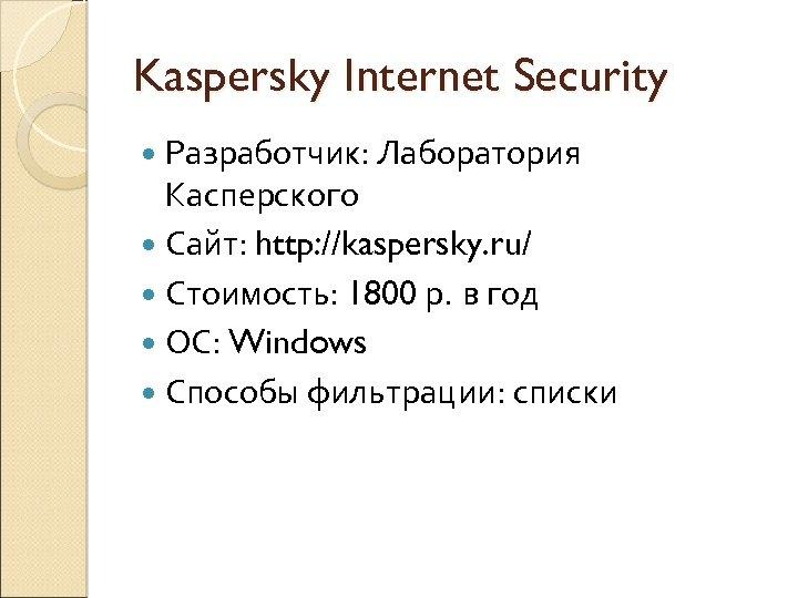 Kaspersky Internet Security Разработчик: Лаборатория Касперского Сайт: http: //kaspersky. ru/ Стоимость: 1800 р. в