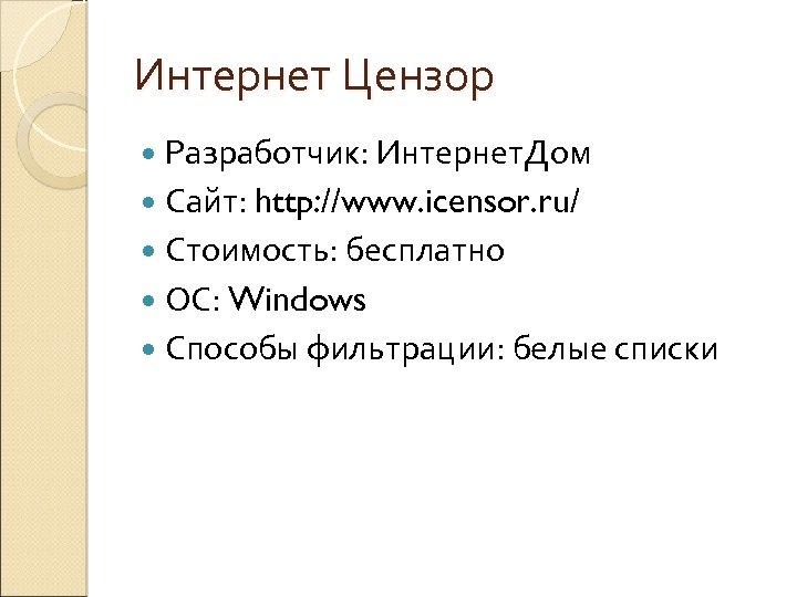 Интернет Цензор Разработчик: Интернет. Дом Сайт: http: //www. icensor. ru/ Стоимость: бесплатно ОС: Windows