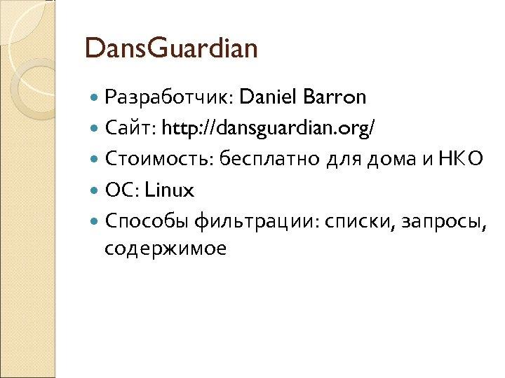Dans. Guardian Разработчик: Daniel Barron Сайт: http: //dansguardian. org/ Стоимость: бесплатно для дома и