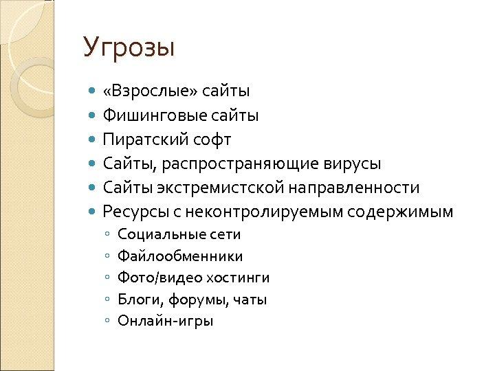Угрозы «Взрослые» сайты Фишинговые сайты Пиратский софт Сайты, распространяющие вирусы Сайты экстремистской направленности Ресурсы