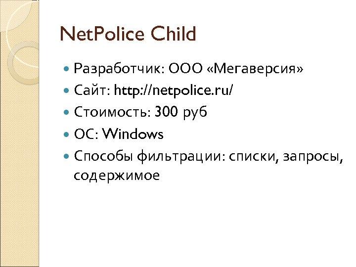 Net. Police Child Разработчик: ООО «Мегаверсия» Сайт: http: //netpolice. ru/ Стоимость: 300 руб ОС:
